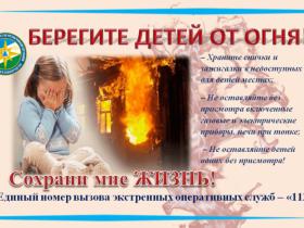 Берегите детей от пожара!