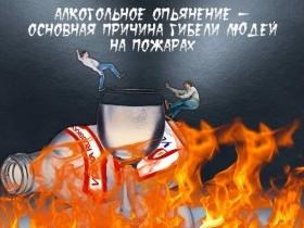 Пьянство и курение причина пожаров и гибели людей