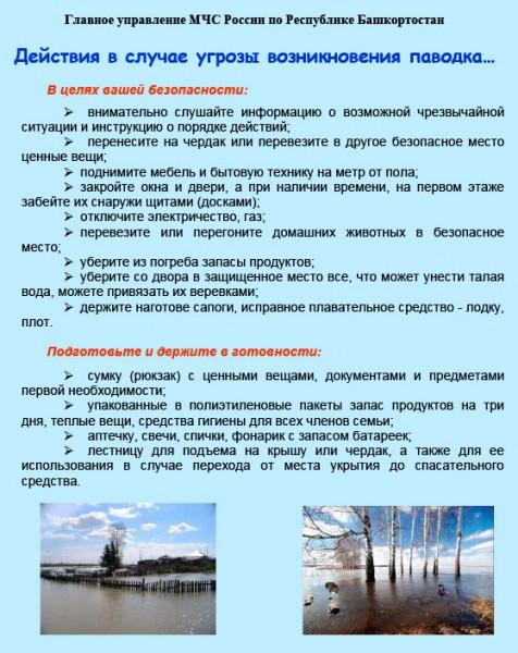 dejstviya-v-sluchae-ugrozy-vozniknoveniya-pavodka-.jpg