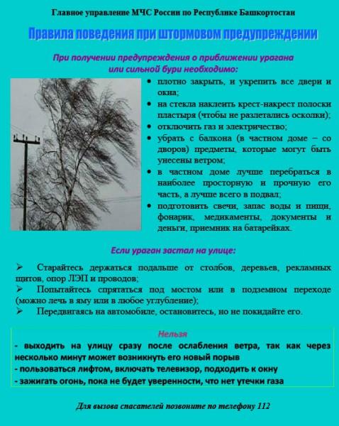 shtormovoe-preduprezhdenie-pravila-povedeniya.jpg