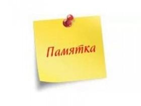 Памятка по соблюдению ветеринарно-санитарных требований при организации мест торговли сельскохозяйственными животными и птицами на территории муниципальных образований Республики Башкортостан