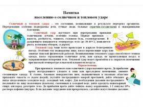 ЕДДС М.Р. ТАТЫШЛИНСКИЙ ИНФОРМИРУЕТ ЖИТЕЛЕЙ РАЙОНА!